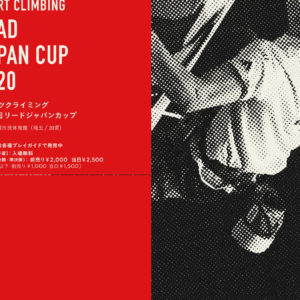 SPORT CLIMBING JAPAN CUP 2020
