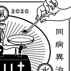 漢方薬局 neut Logo / Branding